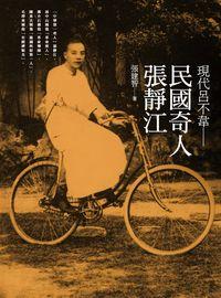 現代呂不韋:民國奇人張靜江