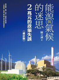能源與氣候的迷思:2兆元的政策失誤