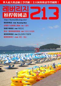 槓桿韓國語學習週刊 2017/01/25 [第213期] [有聲書]:韓綜學韓語 #215 Running Man
