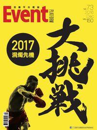 活動平台雜誌 [第73期]:大挑戰 2017 洞燭先機