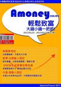 Amoney財經e周刊 2017/01/23 [第217期]:輕鬆致富 大錢小錢一把抓