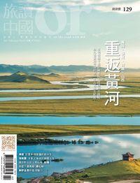 Or旅讀中國 [第60期]:重返黃河
