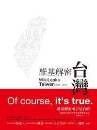 維基解密.台灣