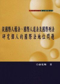 從國際人權法、國際人道法及國際刑法研究個人的國際法地位問題