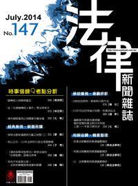 法律新聞雜誌. No.147