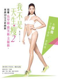 我不是天生瘦:精雕+馬甲線+微笑線+美腿線, 刻劃3D完美新曲線. 2