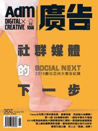 廣告雜誌 [第302期]:社群媒體的下一步
