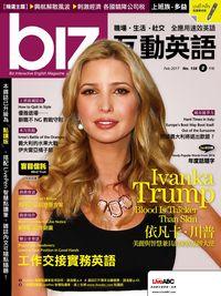 biz互動英語 [第158期] [有聲書]:依凡卡.川普 : 美麗與智慧兼具的家族品牌大使