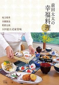 前田太太的幸福料理