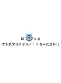 75風華:空軍航空技術學院75週年校慶特刊
