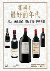 相遇在最好的年代:100大酒莊巡禮 世紀年份 中華美食