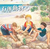 石頭動物心:追尋夢想的學習