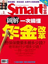 Smart智富月刊 [第222期]:圖解 一次搞懂 年金改革