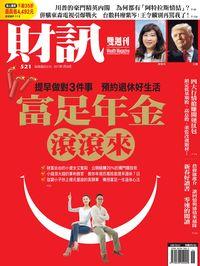 財訊雙週刊 [第521期]:富足年金滾滾來