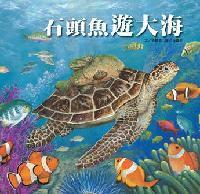 石頭魚遊大海:交朋友的學習