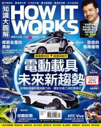 How it works知識大圖解 [2017年02月號] [ISSUE 29]:電動載具 未來新趨勢