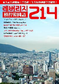 槓桿韓國語學習週刊 2017/02/01 [第214期] [有聲書]:韓綜學韓語  #216  Running Man
