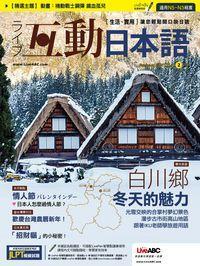 ライブ互動日本語 [第2期] [有聲書]:白川鄉 冬天的魅力