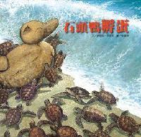 石頭鴨孵蛋:盡心盡力的學習