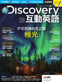 Discovery 互動英語 [第14期][有聲書]:不可思議的光之舞 極光