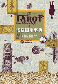 塔羅圖象事典:用萊德.偉特的邏輯與塔羅輕鬆對談