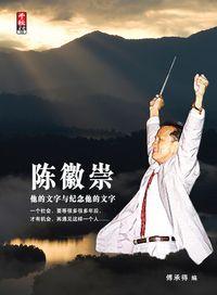 陳徽崇:他的文字與紀念他的文字
