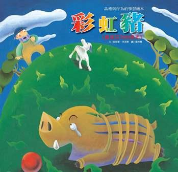 彩虹豬 [有聲書] :養成正向的眼光