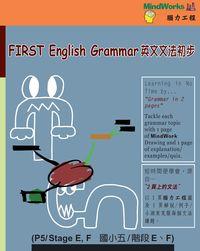 英文文法初步. 國小五/階段E、F