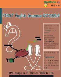 英文文法初步. 國小六/階段G、H