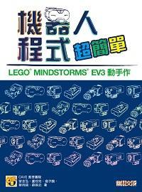 機器人程式超簡單:LEGO® MINDSTORMS® EV3 動手作