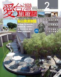 愛台灣旅遊誌 [第117期]:尖山晚渡園區