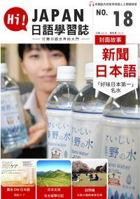 Hi! JAPAN 日語學習誌 [第18期] [有聲書]:新聞日本語 「好味日本第一」名水