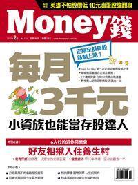 Money錢 [第113期]:每月3千元 小資族也能當存股達人