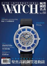 城邦國際名表 [第88期]:聚焦高級鋼質運動錶
