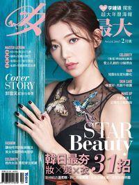 女人我最大 [第54期]:STAR Beauty