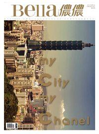 Bella儂儂 [第393期]:City my chanel