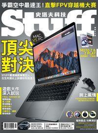Stuff 史塔夫科技 [第157期]:MAC VS PC 頂尖對決