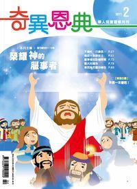 奇異恩典 [2017年02月號]:華人兒童靈修月刊:榮耀神的服事者