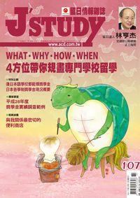 留日情報雜誌 [第107期]:WHAT.WHY.HOW.WHEN 4方位帶你規畫專門學校留學