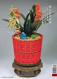 大觀月刊 [第89期]:寶石盆景 專輯