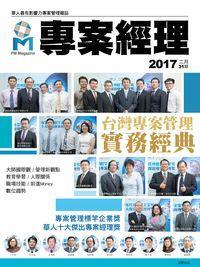 專案經理雜誌 [繁中版] [第31期]:台灣專案管理 實務經典