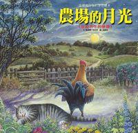農場的月光 [有聲書]:互助合作的學習
