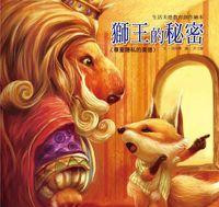 獅王的秘密:尊重隱私的美德
