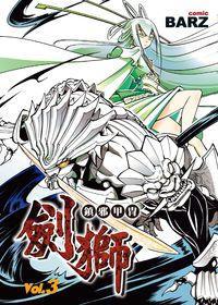 鎮邪甲冑:劍獅Sword lion. 3