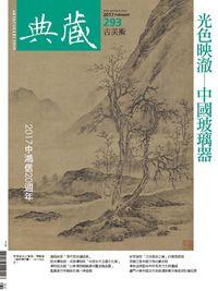 典藏古美術 [第293期]:光色映澈-中國玻璃器