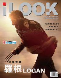 iLOOK 電影雜誌 [2017年02月]:休傑克曼 羅根 LOGAN