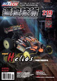 遙控技術 [第219期]:明陽模型Helios 1/8電動四驅越野車