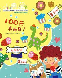 小典藏ArtcoKids [第150期]:100元真神奇!