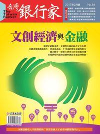 台灣銀行家 [第86期]:文創經濟與金融