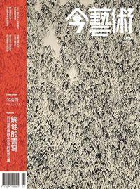 典藏今藝術 [第293期]:觸地的書寫